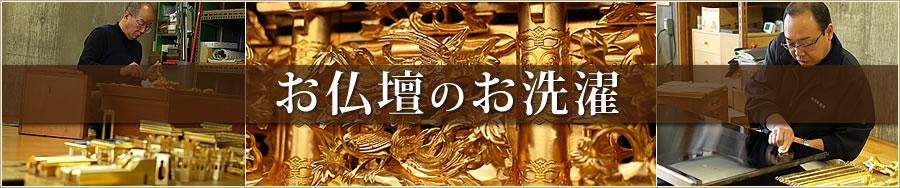 名古屋 仏壇のお洗濯、供養処分