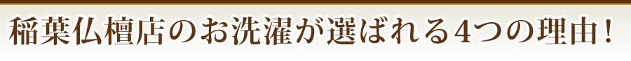 愛知県でお仏壇の修理&洗浄