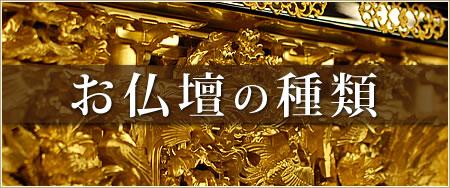 仏壇の種類