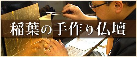 手作り仏壇